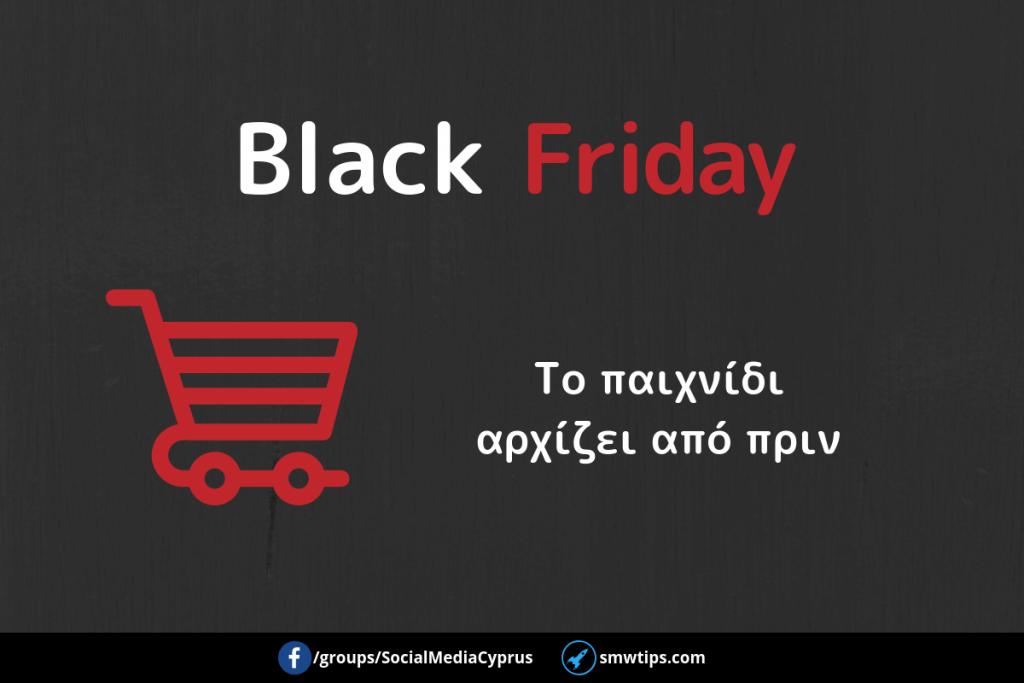 Black Friday Cyprus