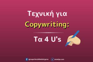τεχνική για copywriting