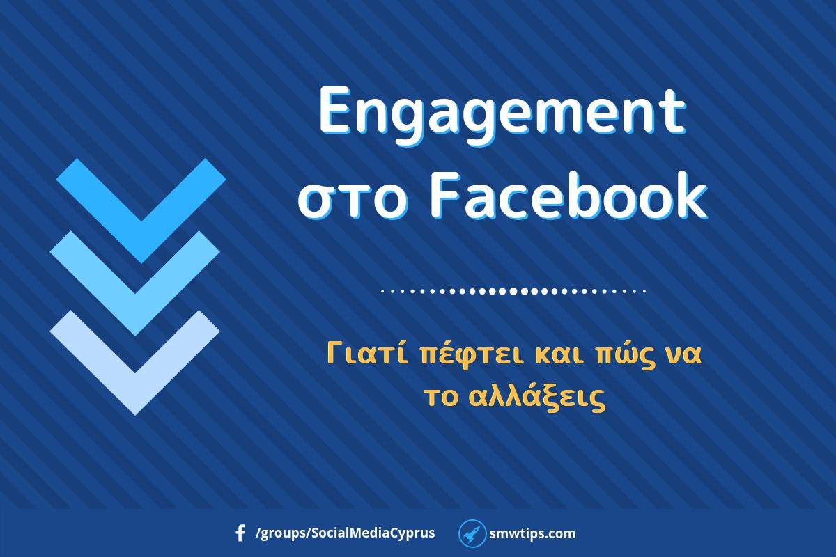 engagement στο Facebook
