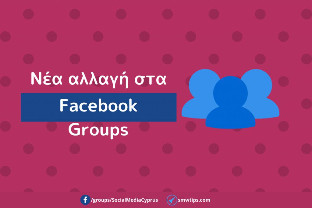 Η νέα αλλαγή στα Facebook Groups