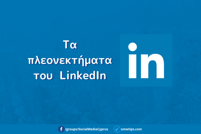 Τα πλεονεκτήματα του LinkedIn