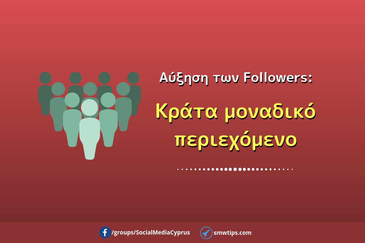αύξηση των followers