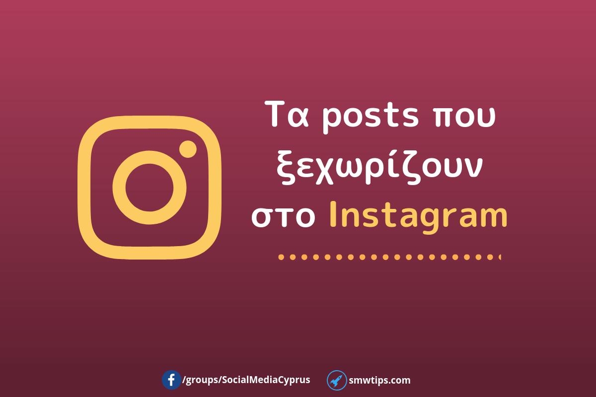 Τα posts που ξεχωρίζουν στο Instagram