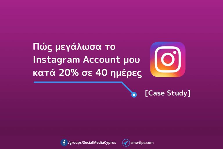 πώς μεγάλωσα το Instagram Account μου