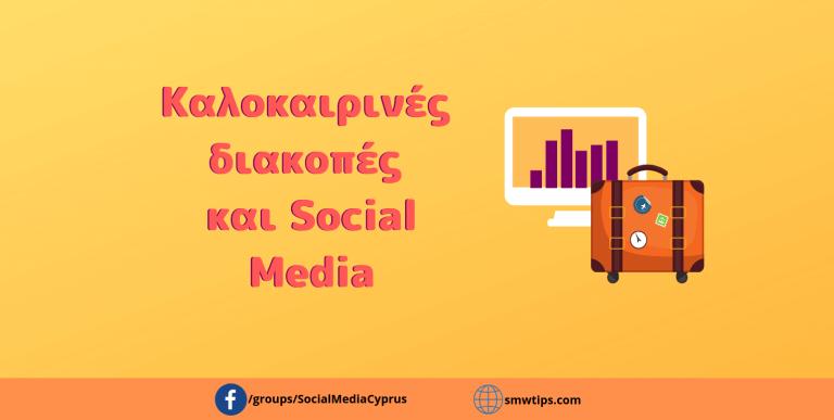 kalokairines-diakopes-kai-social-media