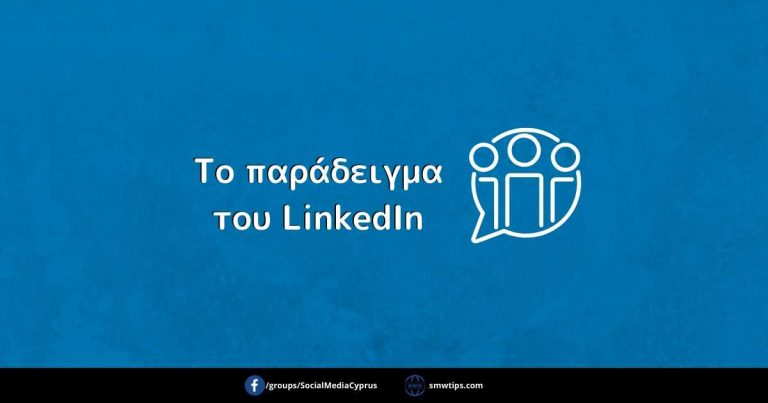 Το παράδειγμα του LinkedIn