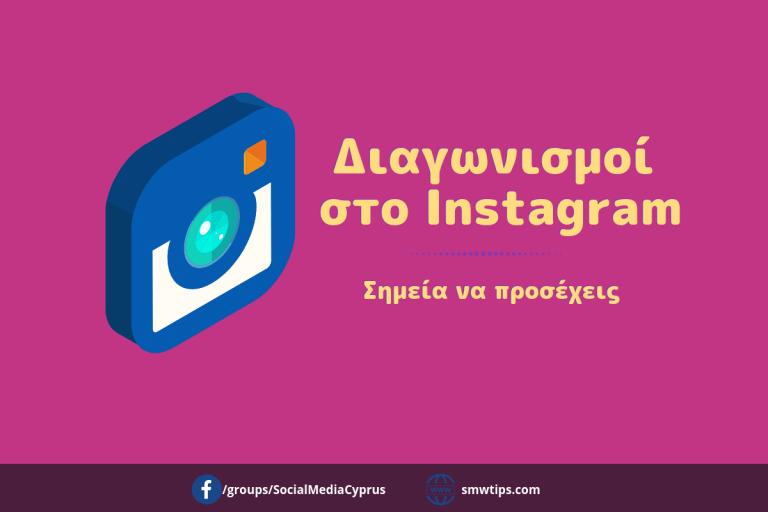 Διαγωνισμοί στο Instagram