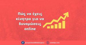 Πώς να έχεις κίνητρα για να δυναμώσεις online