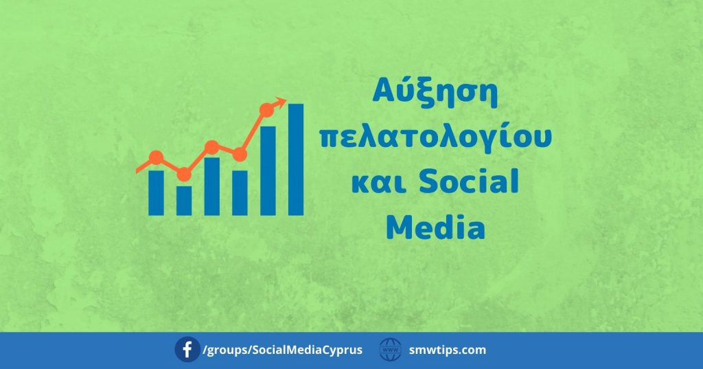 Αύξηση πελατολογίου και Social Media