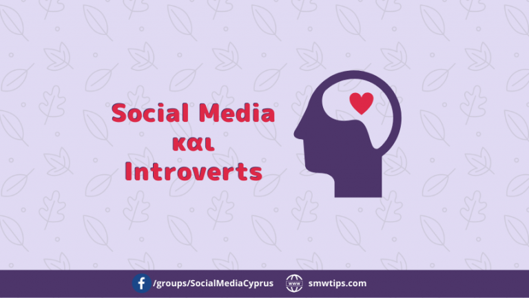 social media and introverts