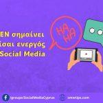 Tι ΔΕΝ σημαίνει να είσαι ενεργός στα Social Media