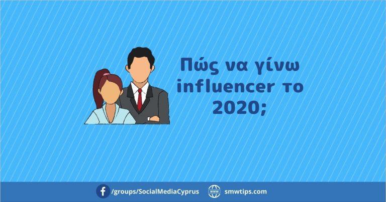 Πώς να γίνω influencer το 2020