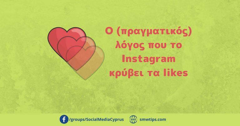 Ο πραγματικός λόγος που το Instagram κρύβει τα likes