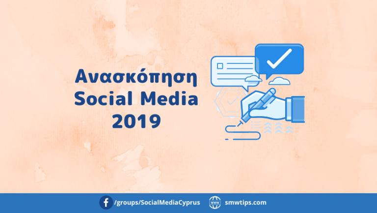 Ανασκόπηση Social Media 2019