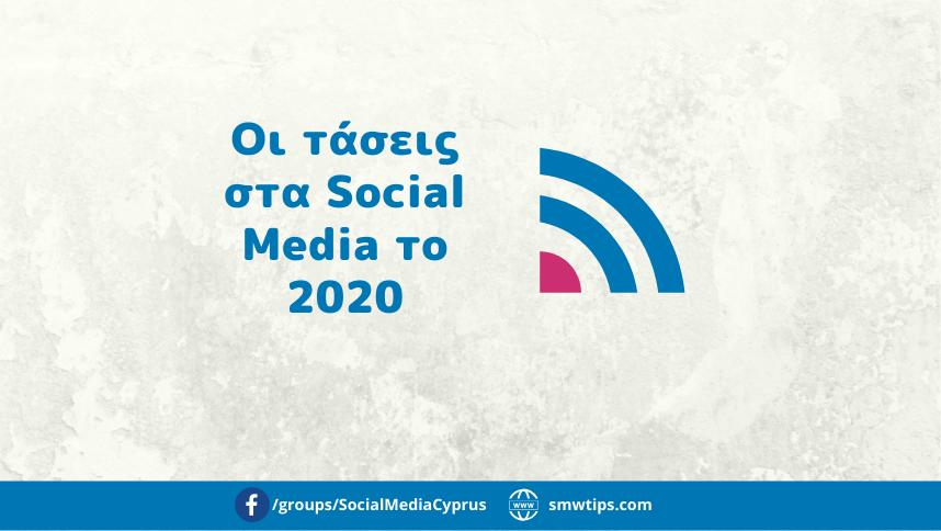 Οι τάσεις στα Social Media το 2020
