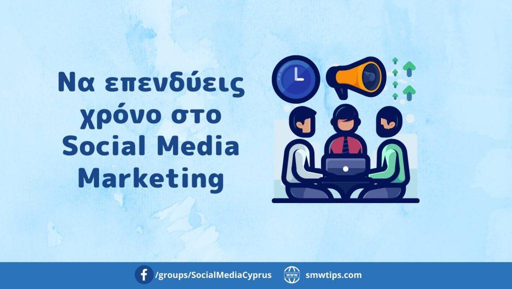 Να επενδύεις χρόνο στο Social Media Marketing