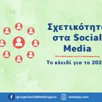 Σχετικότητα στα Social Media