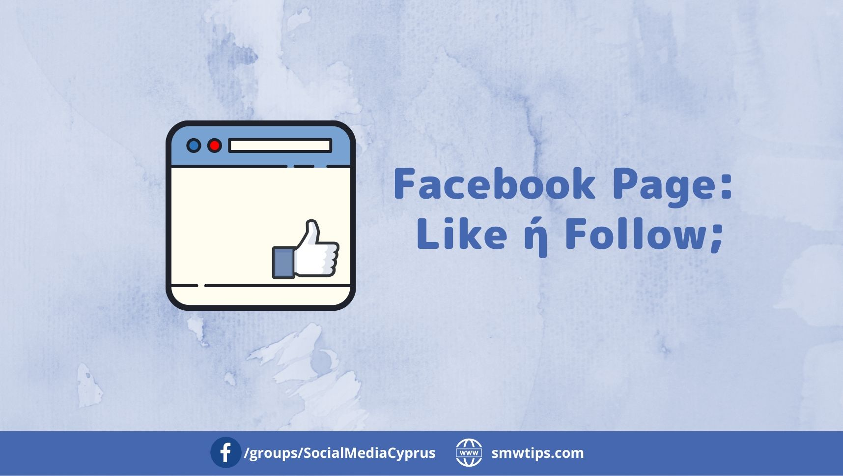 Facebook Page: Like ή Follow;