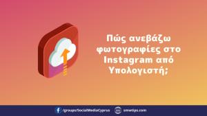 φωτογραφίες στο Instagram από Υπολογιστή μέσω Creator Studio