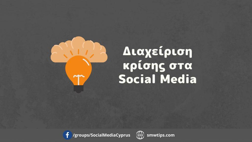 Διαχείριση κρίσης στα Social Media