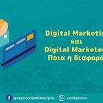 Digital Marketing και Digital Marketer