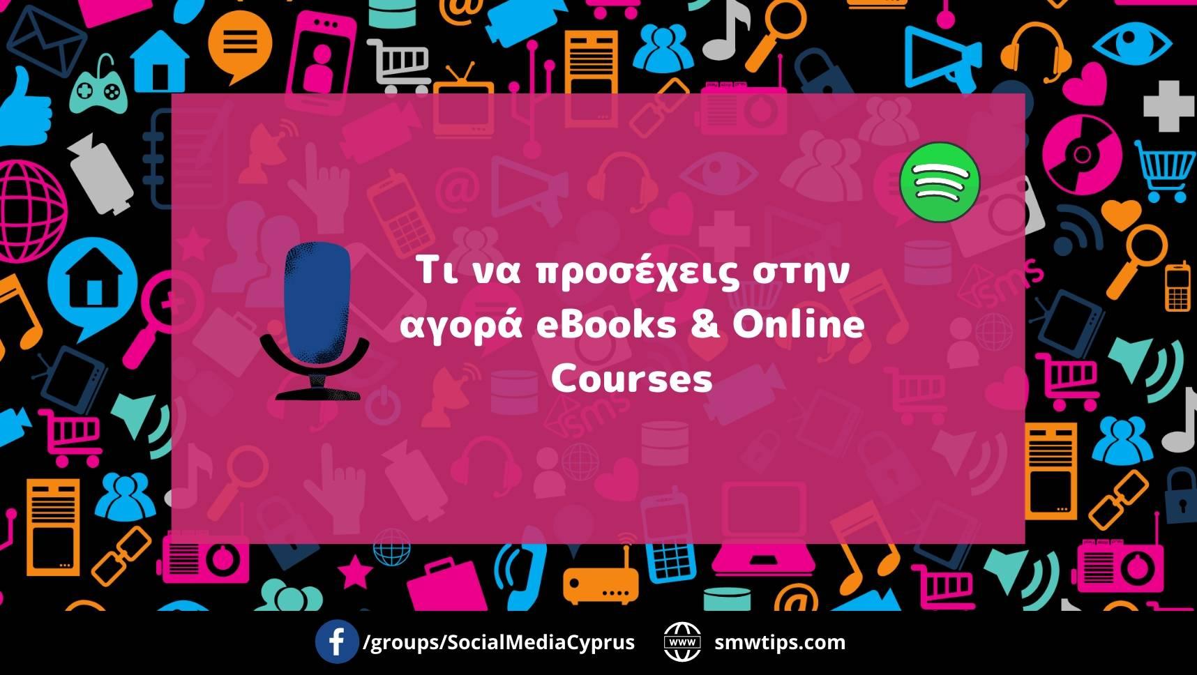 Τι να προσέχεις στην αγορά eBooks & Online Courses