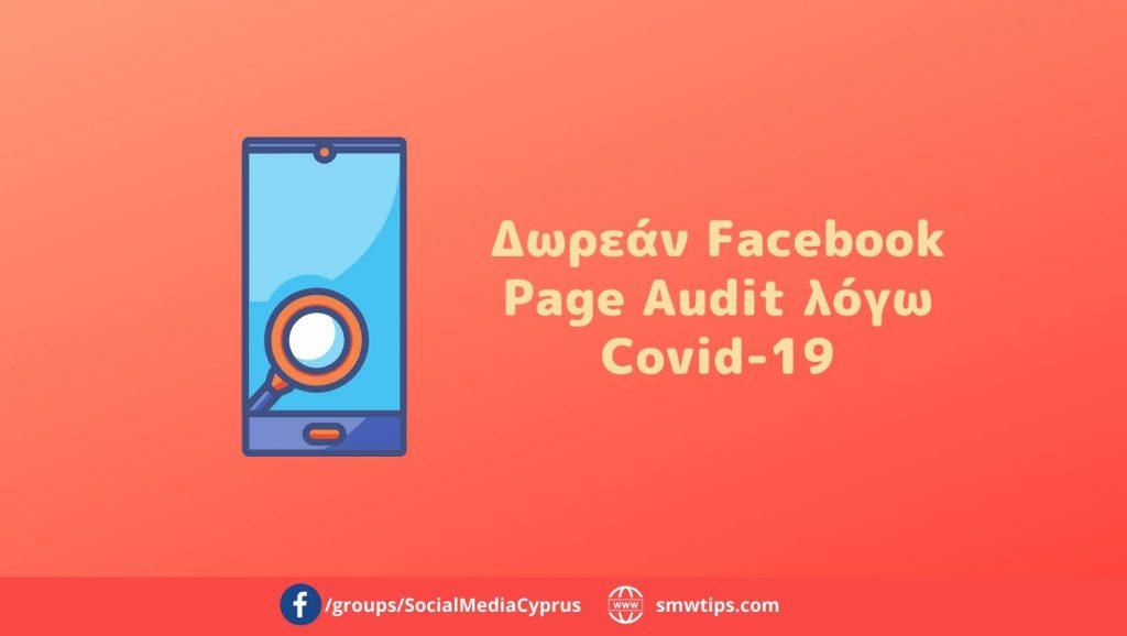 Δωρεάν Facebook Page Audit λόγω Covid-19