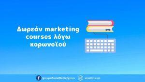 Δωρεάν marketing courses λόγω κορωνοϊού