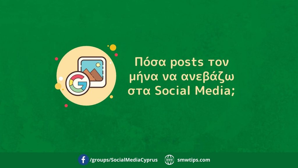 Πόσα posts τον μήνα να ανεβάζω στα Social Media;
