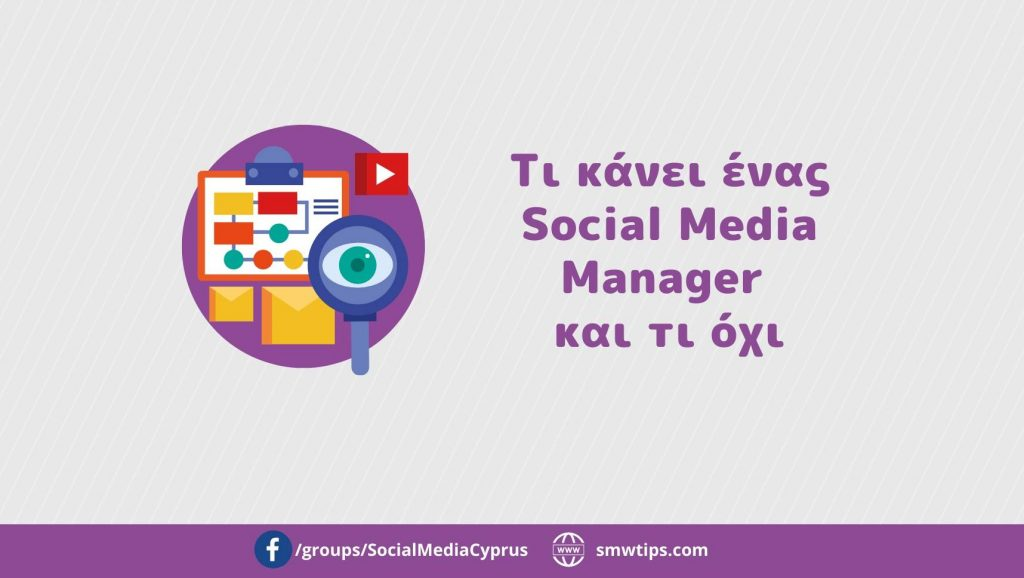 Τι κάνει ένας Social Media Manager και τι όχι