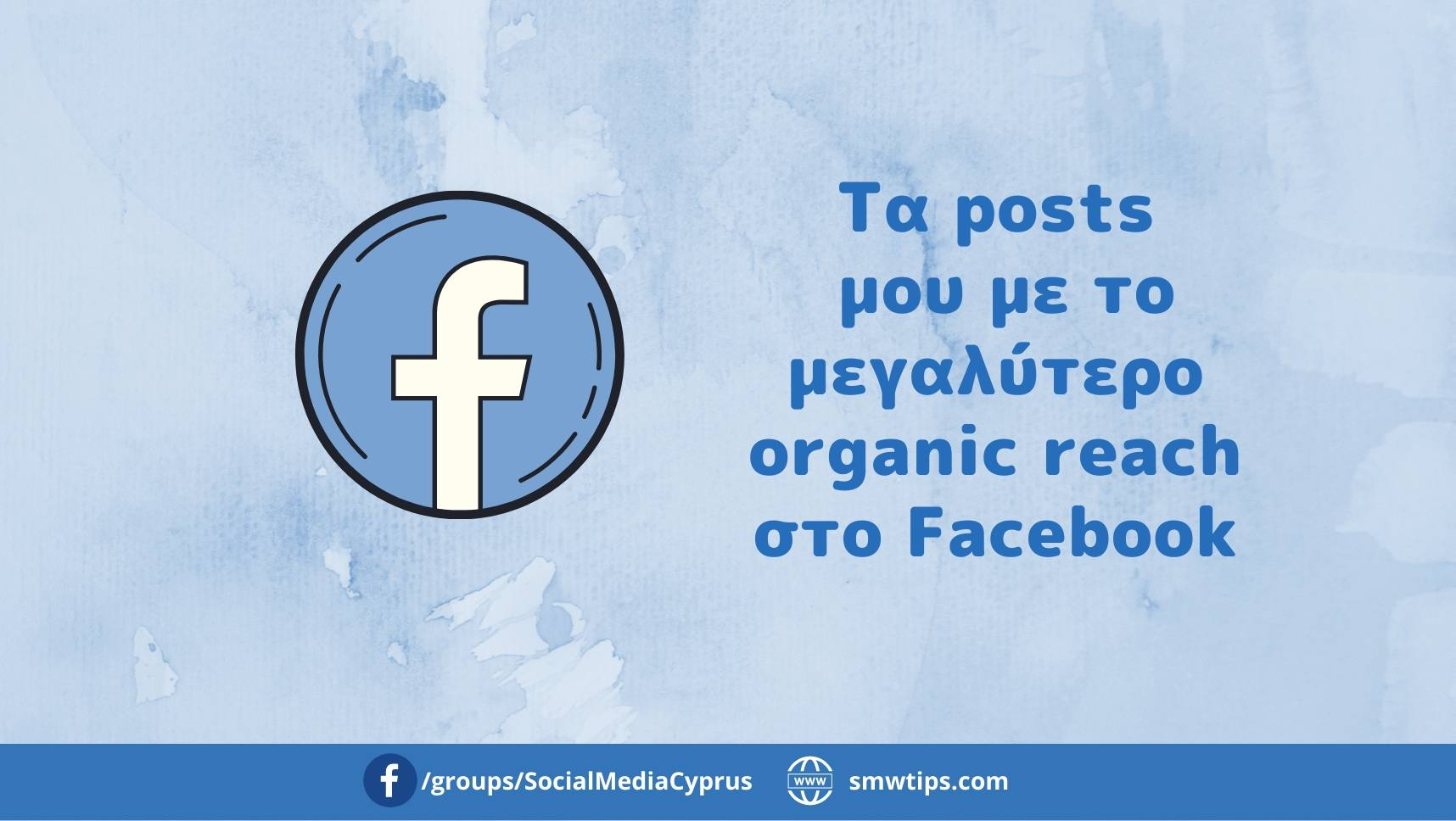 Tα posts μου με το μεγαλύτερο organic reach στο Facebook