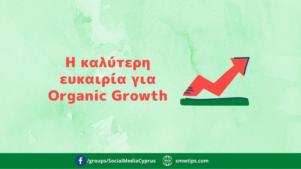 Η καλύτερη ευκαιρία για Organic Growth
