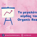 Το μεγαλύτερο κέρδος του organic reach