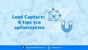 Lead Capture: 4 tips για optimization