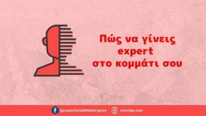 Πώς να γίνεις expert στο κομμάτι σου