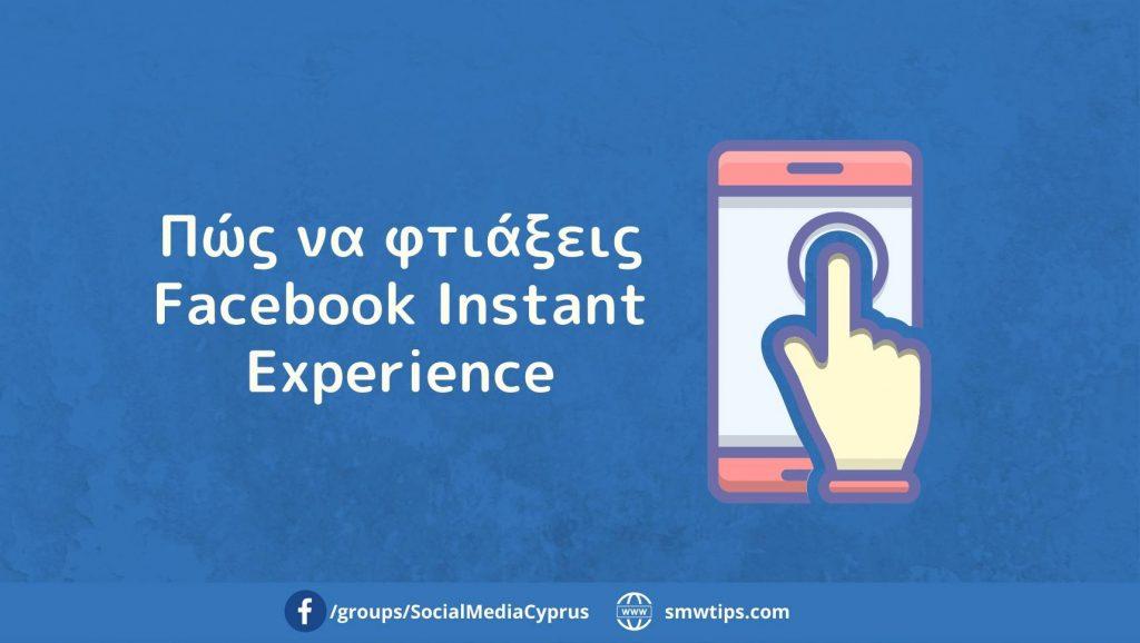Πώς να φτιάξεις Facebook Instant Experience