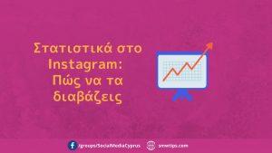 Στατιστικά στο Instagram: Πώς να τα διαβάζεις