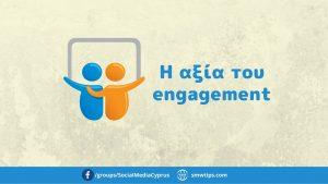 Η αξία του engagement