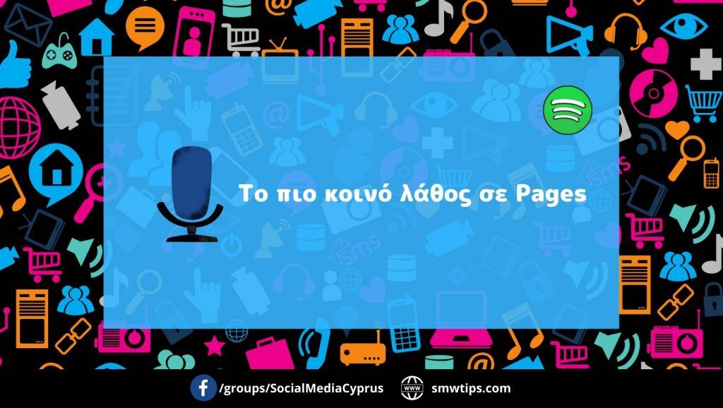 To πιο κοινό λάθος σε Pages