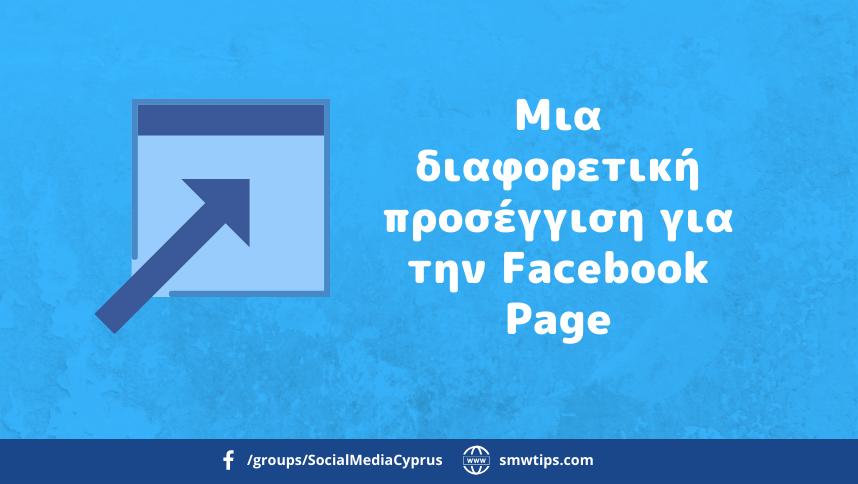 Μια διαφορετική προσέγγιση για την Facebook Page