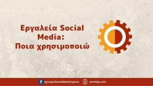 Εργαλεία Social Media