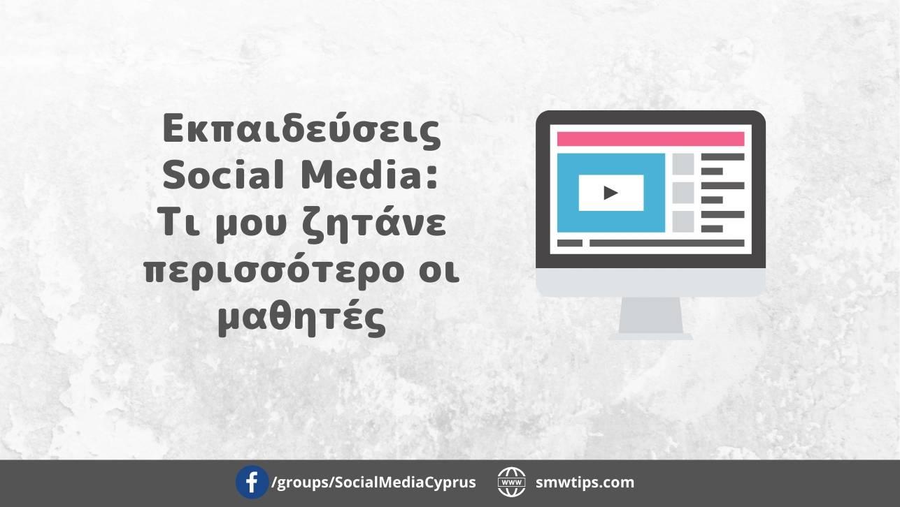Εκπαιδεύσεις Social Media