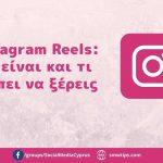 Instagram Reels: Τι είναι και τι πρέπει να ξέρεις
