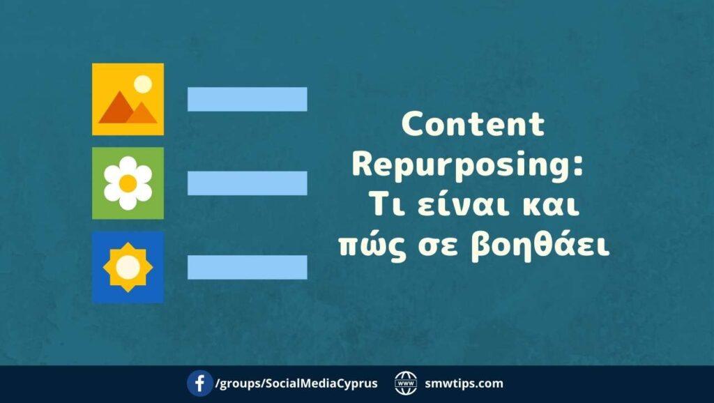 Content Repurposing: Τι είναι και πώς σε βοηθάει