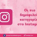 Οι πιο δημοφιλείς κατηγορίες στο Instagram