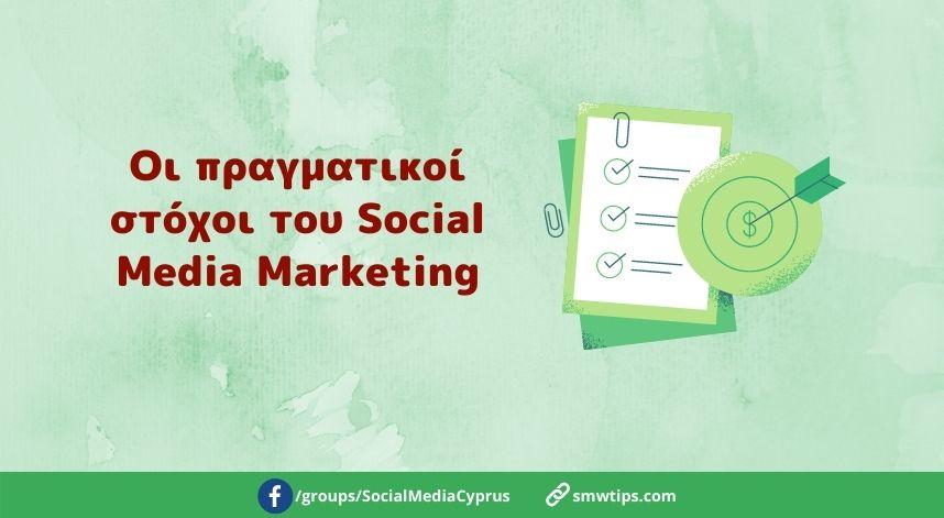 Οι πραγματικοί στόχοι του Social Media Marketing