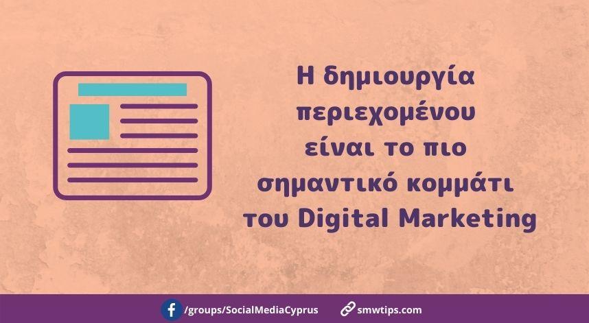 H δημιουργία περιεχομένου είναι το πιο σημαντικό κομμάτι του Digital Marketing
