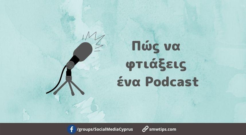 Πώς να φτιάξεις ένα Podcast