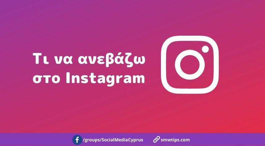 Τι να ανεβάζω στο Instagram