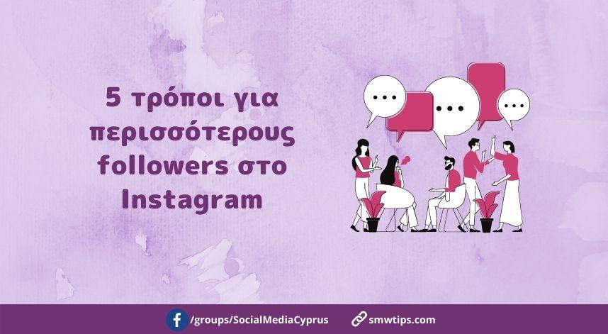 5 τρόποι για περισσότερους followers στο Instagram
